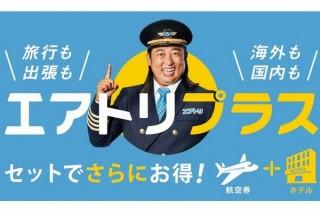 エアトリ、自由に航空券とホテルを組み合わせられる「エアトリプラス」発表