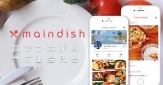 アンパサンドワークス、食でつながるSNS「maindish」をリリース