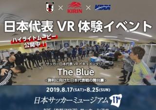日本サッカーミュージアム、代表選手目線で試合直前のVR映像が見られる特別イベント開催