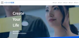 Web作成サービス「ペライチ」、求人・採用に特化したテンプレートをリリース