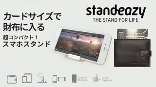 サムシャイン、カードのように薄くて軽いスマホスタンドStandeazyを発売