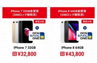 FREETEL、iPhone 7が3万2800円/iPhone 8が4万3800円の台数限定キャンペーン