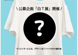 布製品に出力できるガーメントプリンタを設置しているアトリエSubaruの企画展「白T展」