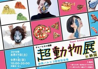 斬新なボディペインティング作品で有名なチョーヒカル氏の作品を楽しめる「超動物展 in 静岡」