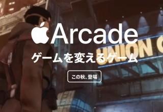 Appleが新しく開始するゲームサービス「Apple Arcade」は月額約5ドルの低価格か