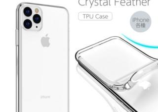 アイキューラボ、2019年発売の新型iPhoneに対応したシンプルなTPUケースを発売