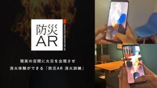 アイデアクラウド、ARで消火体験ができるアプリ「防災AR消火訓練」を提供開始