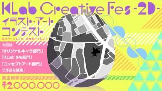 3つの部門で2DCGを募集する「KLab Creative Fes-2D- イラスト・アートコンテスト」