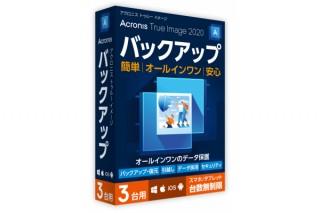 アクロニス、個人ユーザー向けバックアップソフト「Acronis True Image 2020」を発売