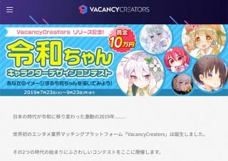 VACANCY CREATORSのリリースを記念した「令和ちゃんキャラクターデザインコンテスト」
