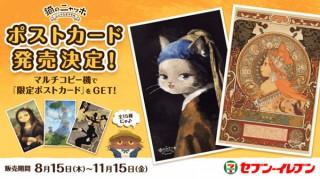 全国のセブン-イレブン店頭のマルチコピー機で「猫のニャッホ」の絵画ポストカードが11月15日まで販売