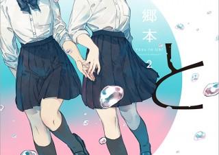 気になるフォント、知りたいフォント。| コミックス『夜と海 2巻/郷本』(2019.8.29)