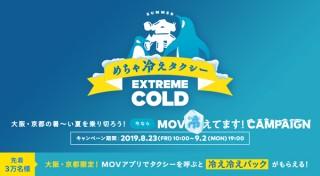 タクシー配車アプリ「MOV」、空調を極限まで冷やした「めちゃ冷えタクシー」を大阪で無料運行