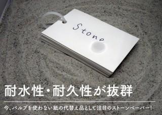 石素材を使った濡れても破れないメモ帳と単語帳を総合企画印刷会社の新晃社が作成