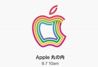新規開業のApple丸の内、9月7日午前10時にオープン。「新しい創造力のために。」