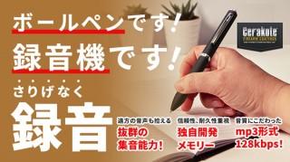 MEDIK、無指向性高感度マイク内蔵のペン型ボイスレコーダー販売予約を開始