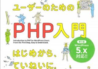 きちんと理解して使いこなす「WordPressユーザーのためのPHP入門 はじめから、ていねいに。[第3版]」発売