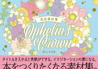 400種以上の花フレームを収録した「花花素材集 Ophelia's Crown」