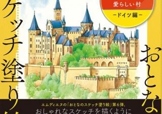 スケッチを描くように塗り絵をする「おとなのスケッチ塗り絵 世界で一番美しい街・愛らしい村 ~ドイツ編~」