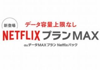 au、解約金1000円の「2年契約N」適用の「auデータMAXプラン Netflixパック」発表