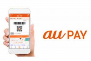 au PAY、本日からauユーザー以外でも利用可能に。スマホ決済として100万カ所で利用可能