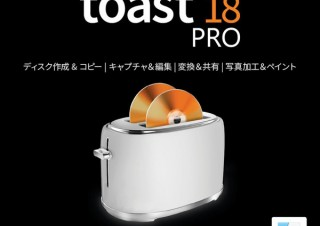 コーレル、Mac用ディスク作成ソフト「Roxio Toast 18」を発売