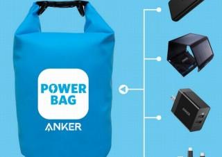 Anker、超大容量バッテリーなどが入る特別災害対策セット「Anker POWER BAG」発売
