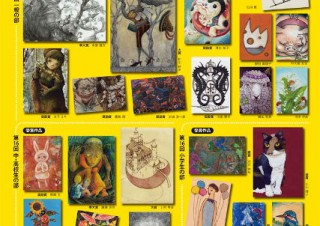選出された作品が二科展の大阪会場で展示される「第17回全国ポストカードデザイン大賞」