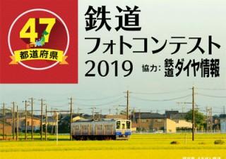 全国各地で撮影した鉄道写真を募集している「47都道府県の鉄道フォトコンテスト2019」