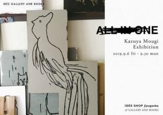 立体アートを含む約100点が展示販売される舞木和哉氏の作品展「ALL IN ONE」