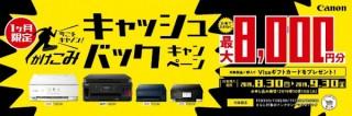 キヤノンMJがインクジェットプリンタ購入者向けに「かけこみキャッシュバックキャンペーン」を実施