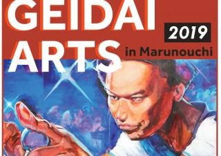 丸の内の街でアートと音楽を楽しめるイベント「藝大アーツ イン 丸の内 2019」