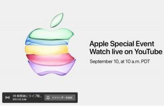 YouTubeでもiPhone発表会が見られる!9月11日午前2時からのイベント生配信