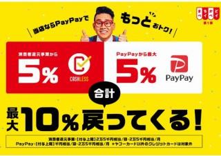 PayPay、10月からの新企画「まちかどペイペイ 第1弾」では最大10%をいつでも還元