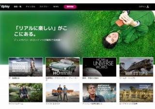 ディスカバリー、独自の動画配信サービス「Dplay(ディープレイ)」を日本で展開へ