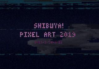 """""""ドット絵""""のアートとしての側面に着目したイベント「シブヤピクセルアート2019」"""
