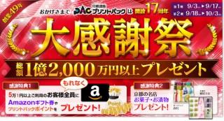 プリントパックが「開設17周年大感謝祭」を実施!総額1億2000万円以上のプレゼントを用意