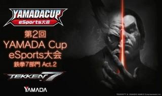 ヤマダ電機、「鉄拳7」で総額200万円分を争う「第2回YAMADACupeSports大会」開催
