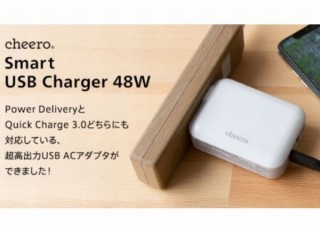 cheero、超高出力USB ACアダプタ「cheero Smart USB Charger 48W」発売