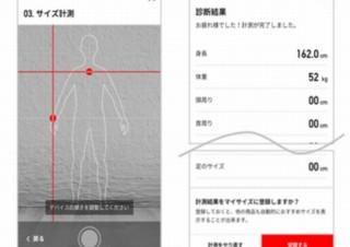 ユニクロ、自宅で体の採寸ができる「MySize CAMERA(マイサイズカメラ)」サービス開始
