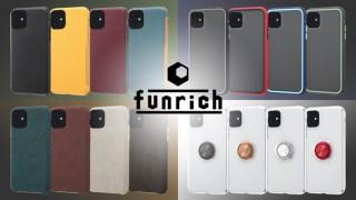 デジタルアルキミスト、iPhone 11/11 Pro発売に向け新ブランド「Funrich」を展開