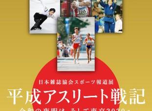 写真を通じて平成のスポーツ選手の活躍や素顔を振り返る展覧会「平成アスリート戦記」