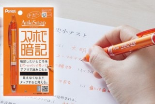 暗記箇所をオレンジのペンで書いてアプリで読むと見えなくなる「スマホ暗記文具」