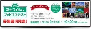 半世紀以上の長い歴史を持つ「富士フイルムフォトコンテスト」が第59回の作品を募集中