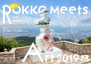 10回目の節目の開催を迎えた現代アートの展覧会「六甲ミーツ・アート 芸術散歩2019」