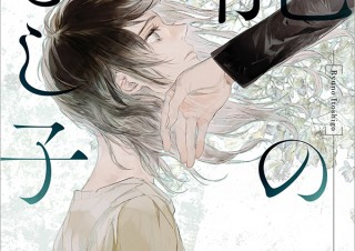 気になるフォント、知りたいフォント。| 文庫『龍のいとし子/戌島百花』(2019.9.19)