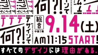 制作スタッフ全員がデザイナー!NHKのデザイン番組「デデデデザインて何?!」。9月14日(土)11:15〜放送開始