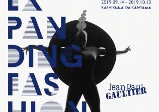 ジャン=ポール・ゴルチエ氏のファッションへの情熱を表現した特別企画展が開催
