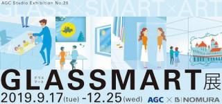 ガラス×テクノロジー×空間デザインによる新しい未来空間を提示する「GLASSMART展」