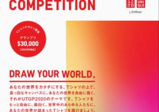 ユニクロがMoMAの協力のもとで開催するTシャツデザインコンペ「UTGP 2020 + MoMA」